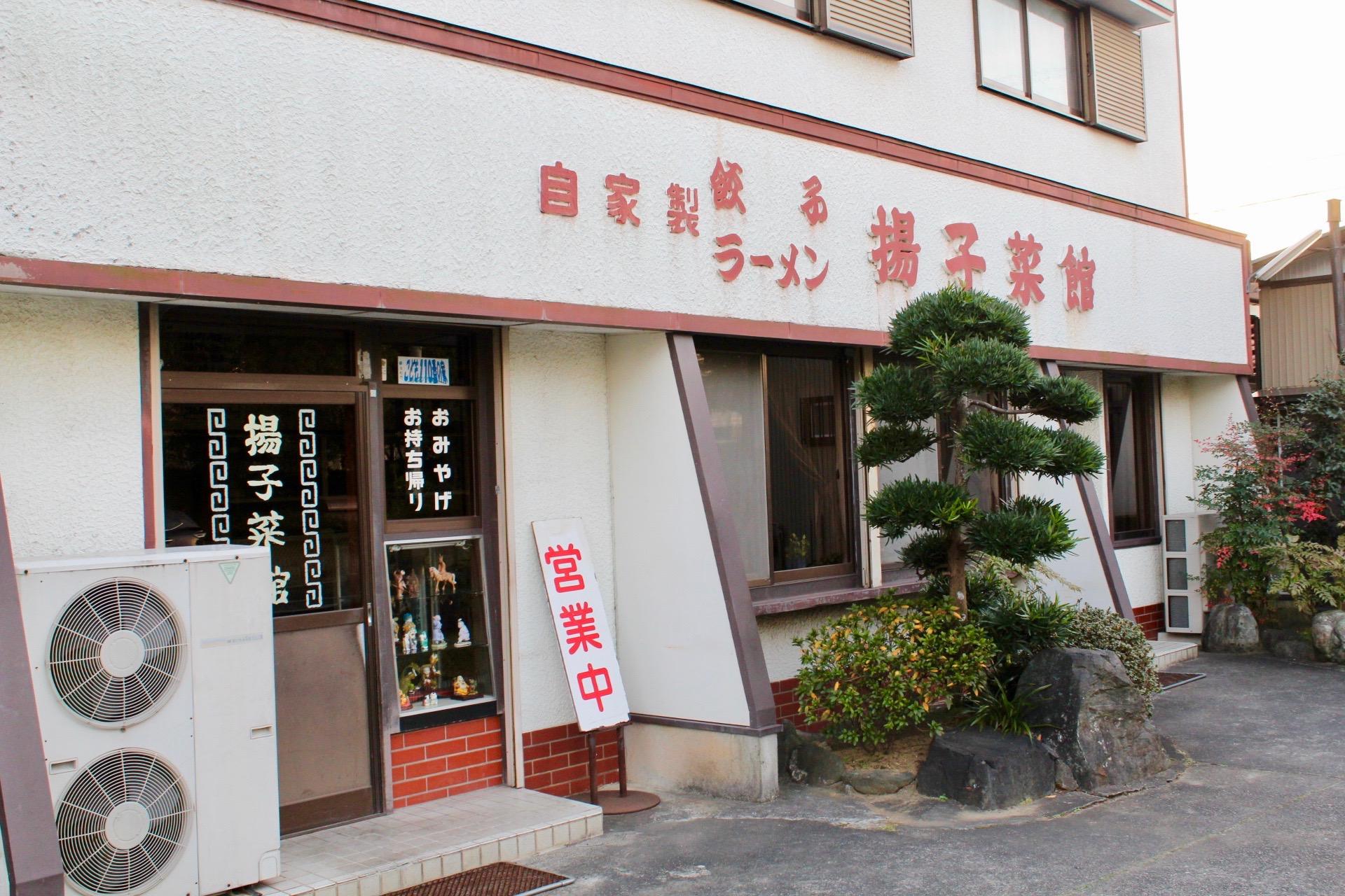 画像:揚子菜館/Yozusaikan
