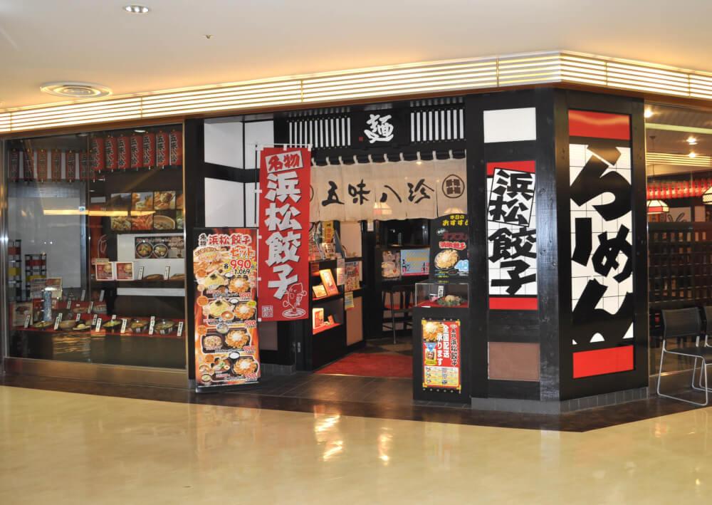 画像:五味八珍 メイワン店/Gomihattin MayOne store