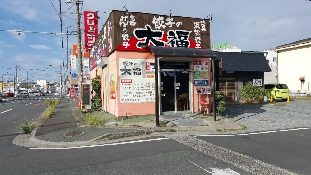 画像:餃子の大福/Gyoza no daifuku